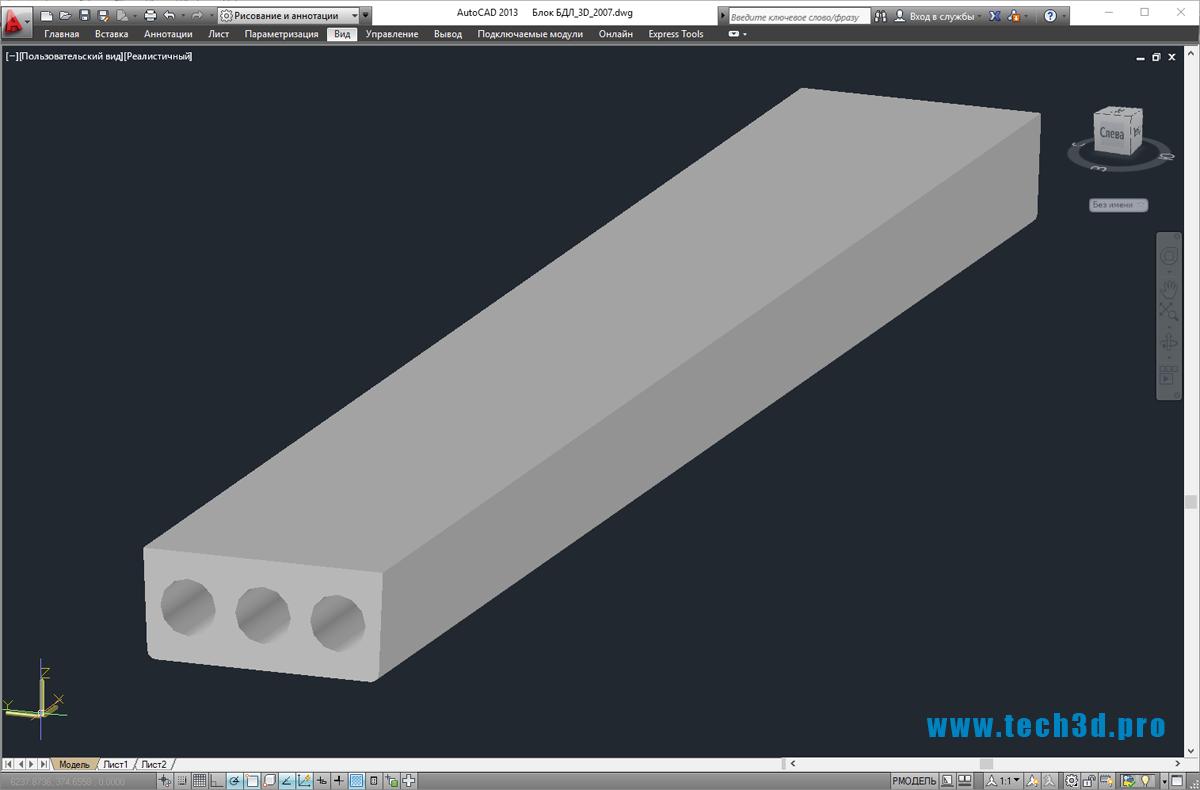 3D модель блока БДЛ