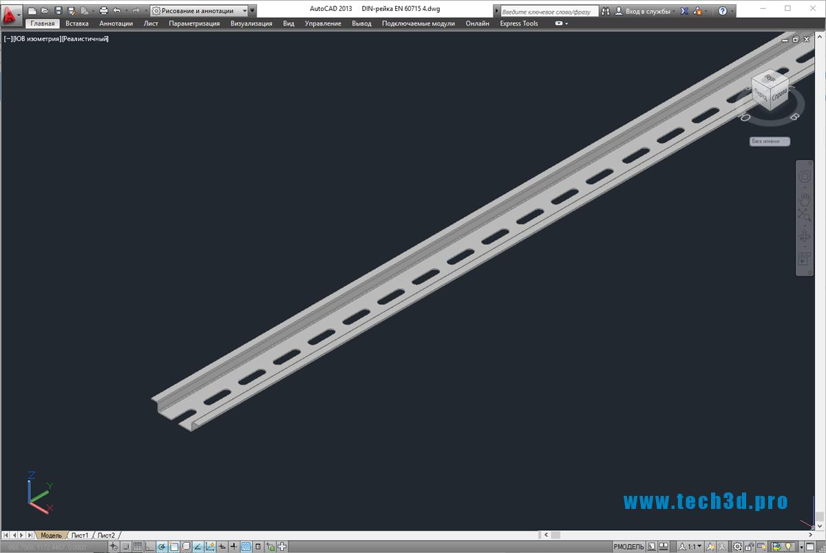 3D-модель DIN-рейки