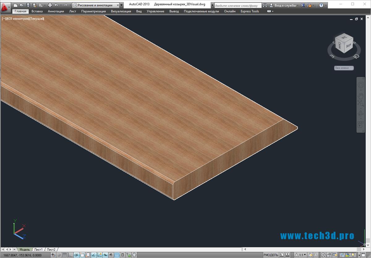 3D модель деревянного навеса