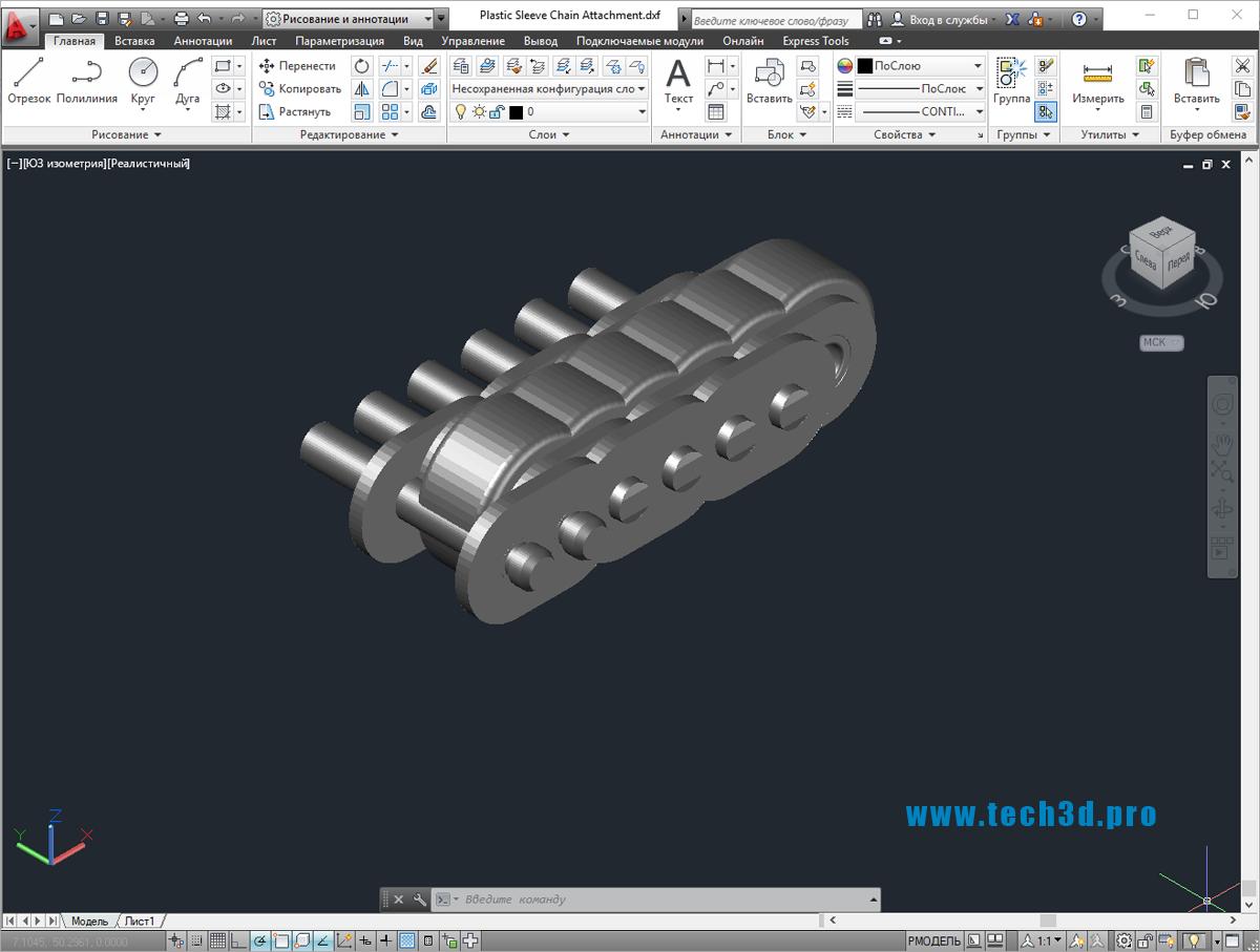 3D модель цепи пластиковой транспортера