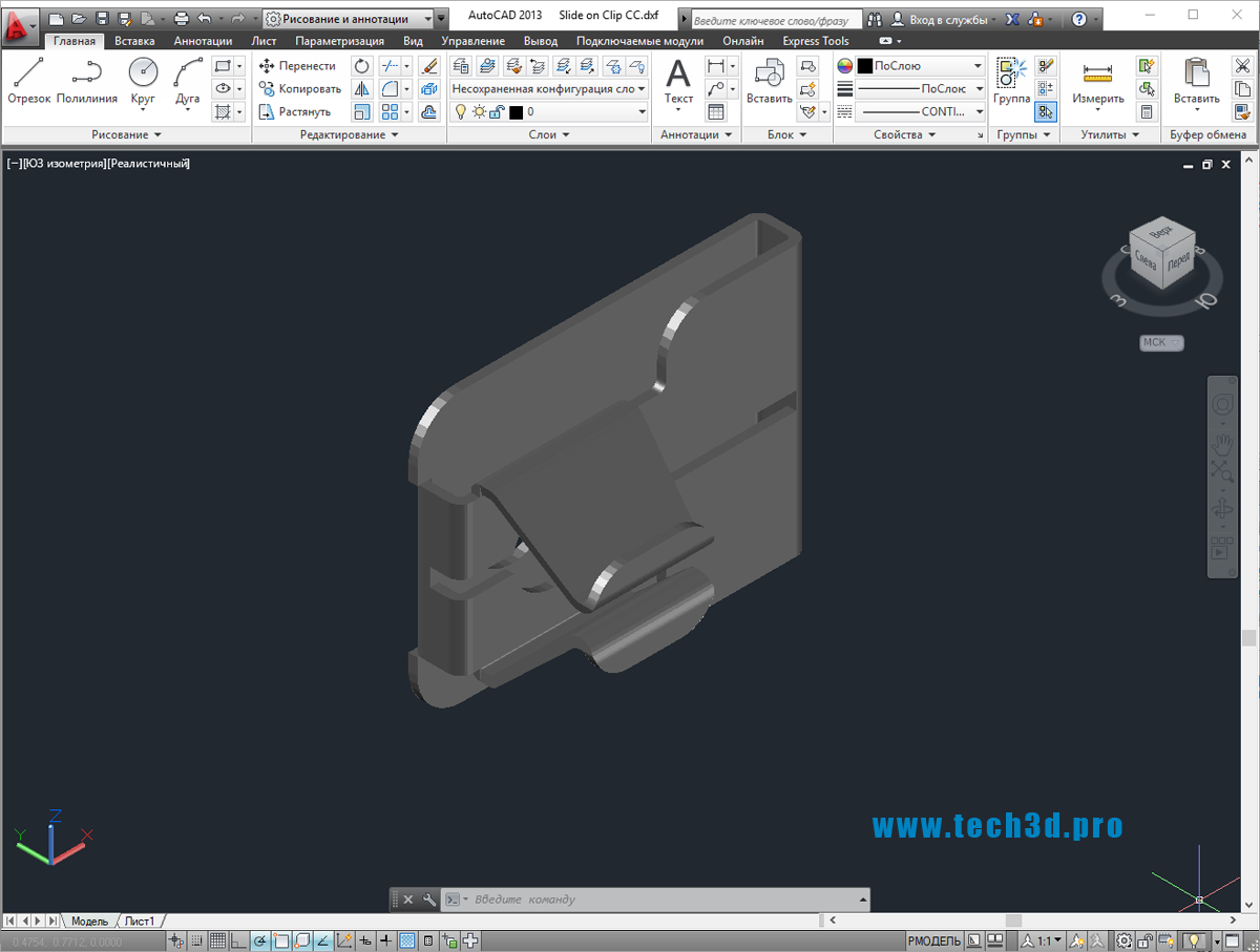 3D модель клипсы для рейки