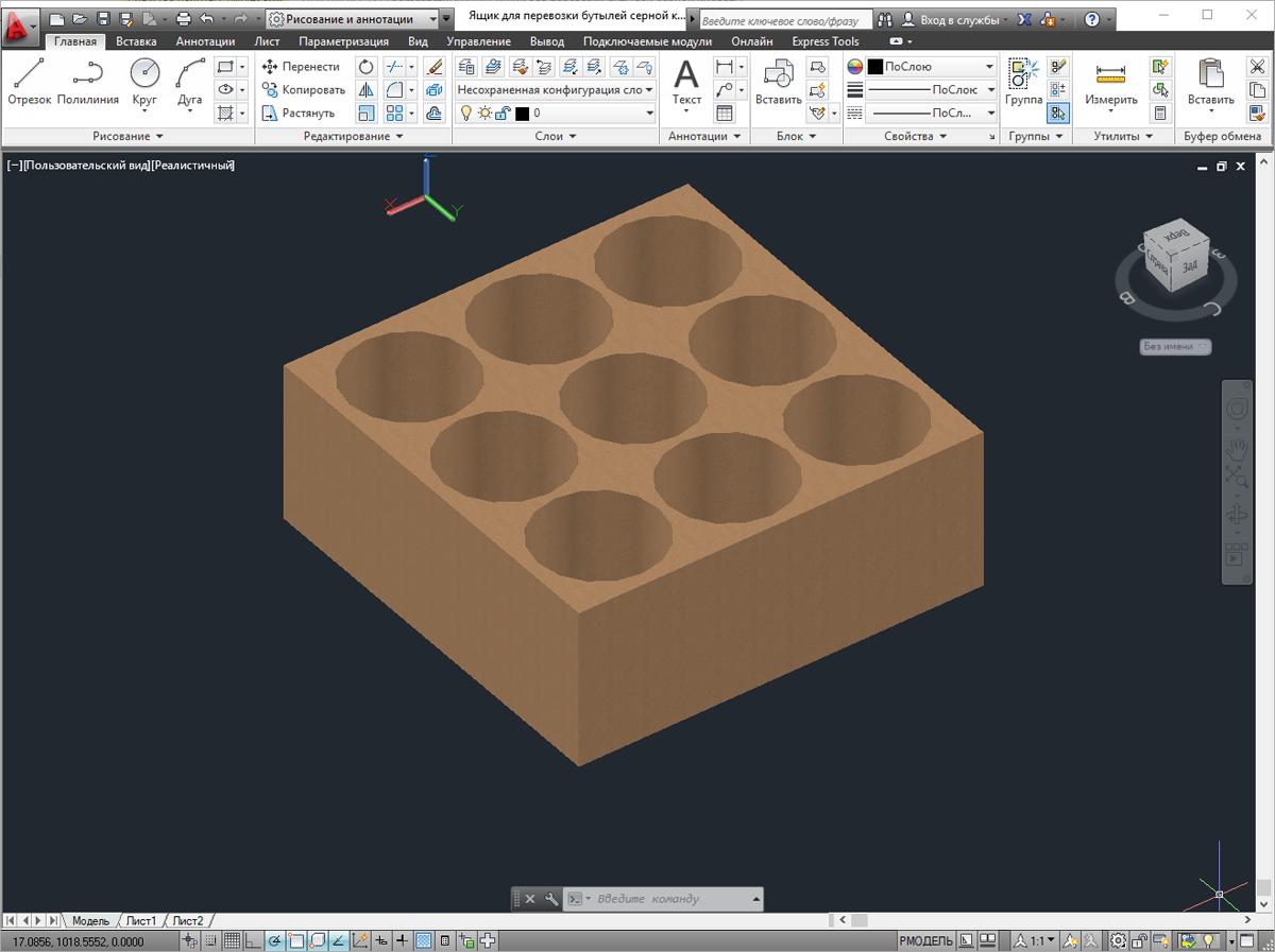 3D модель ящика для серной кислоты