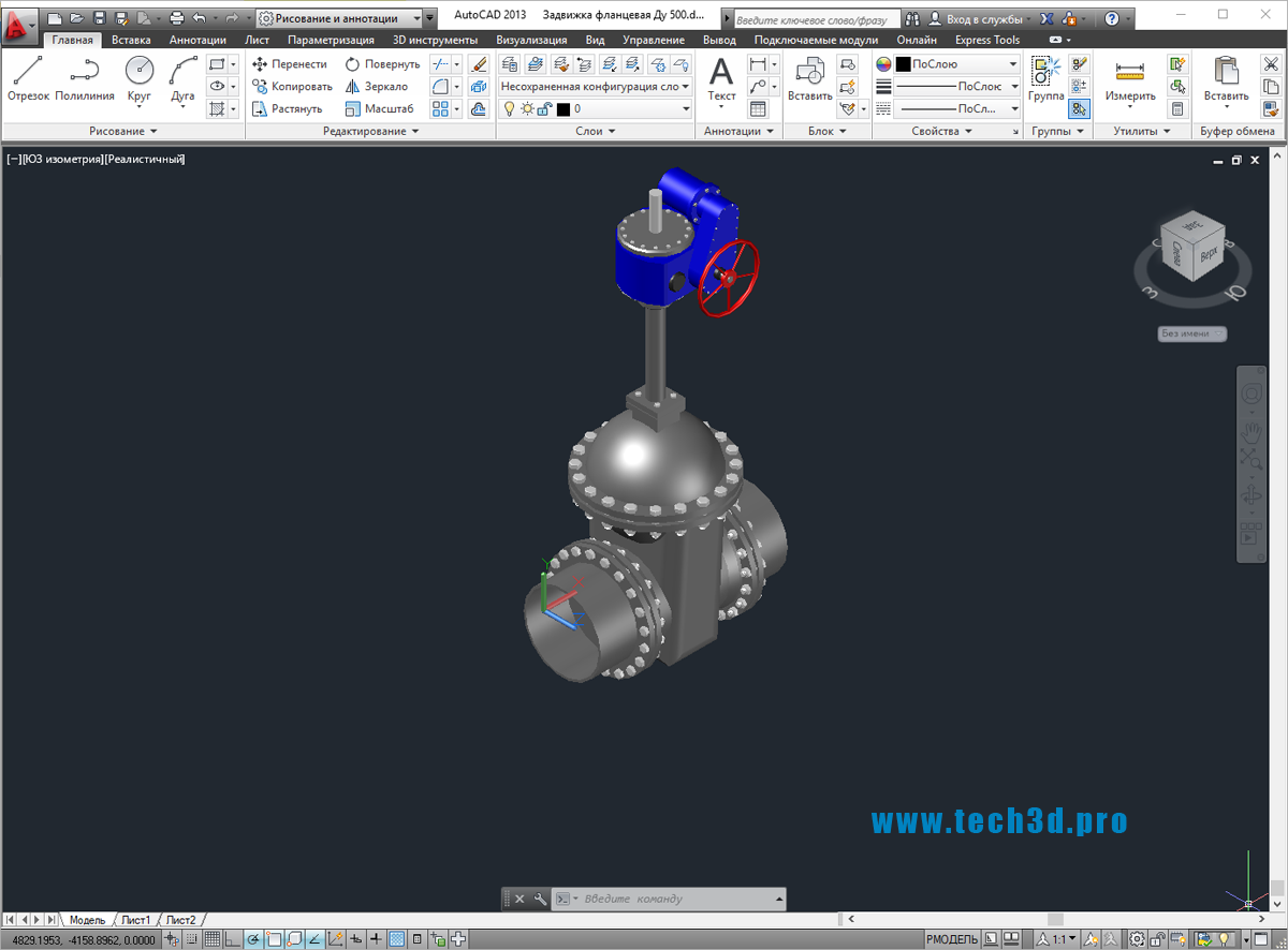 3D модель задвижки фланцевой Ду 500
