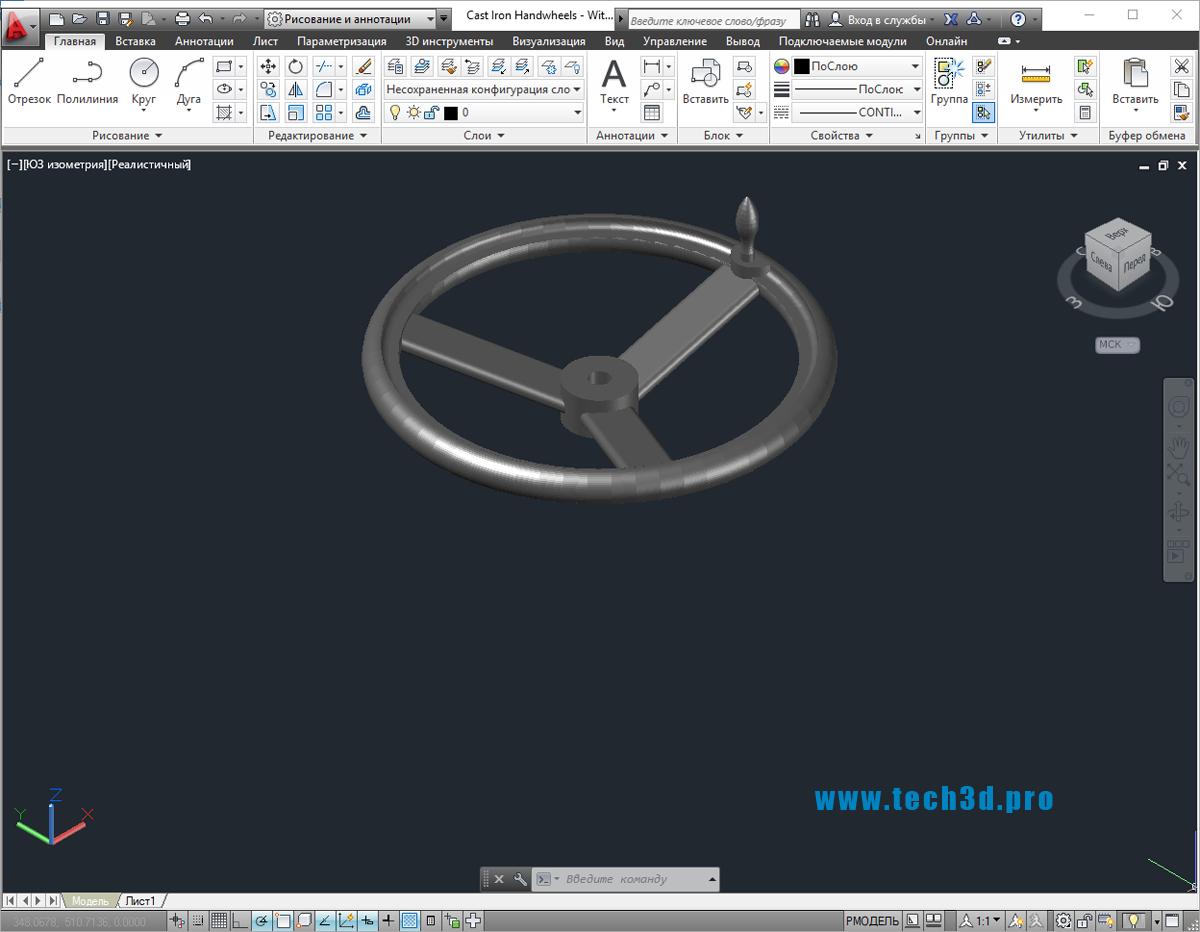 3D модель руля технического