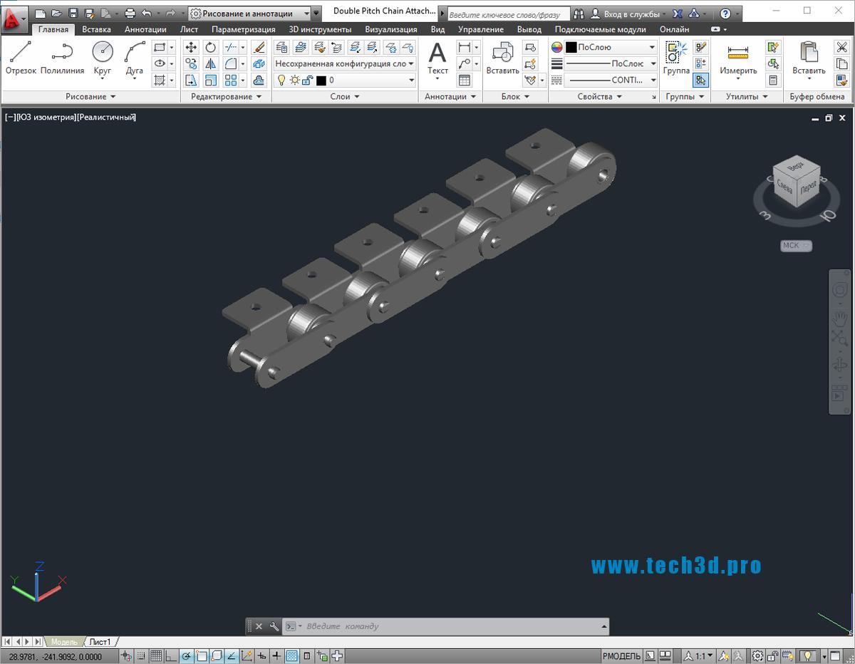3D модель цепи с пластиковыми роликами