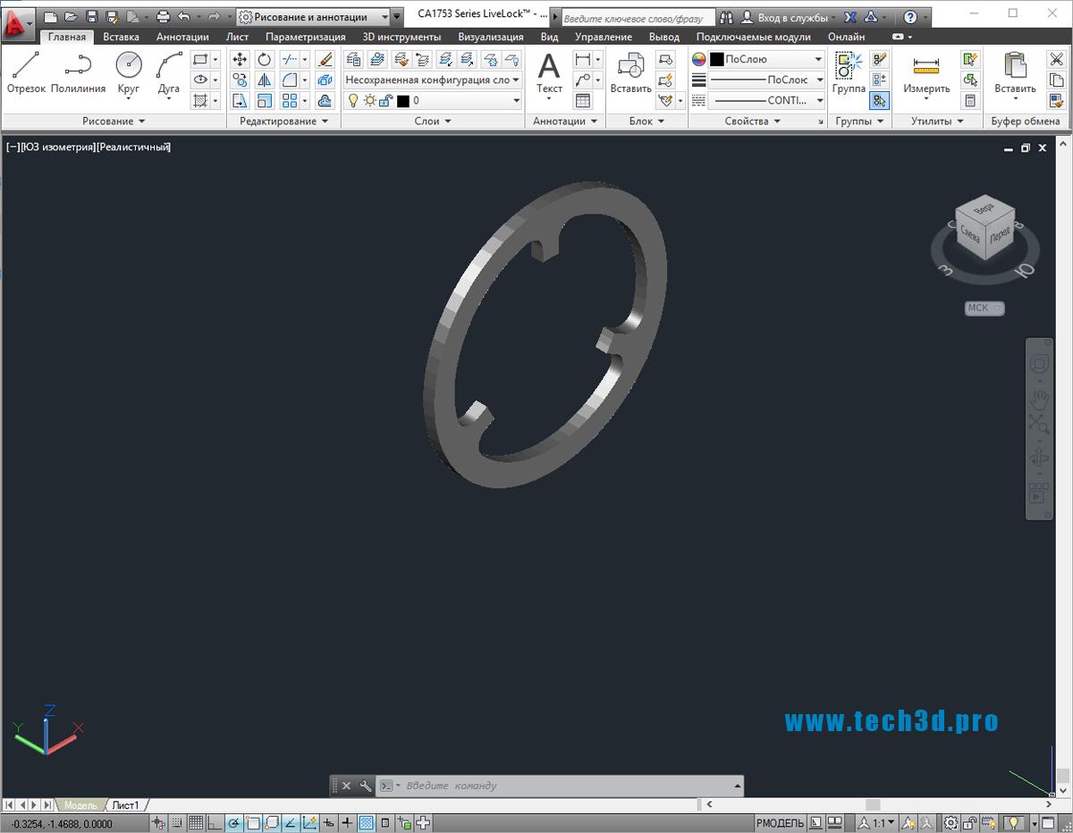 Контровочное кольцо
