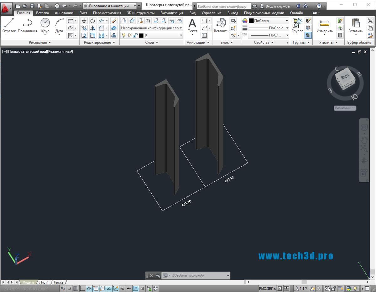 3D модели швеллеров с отогнутой полкой