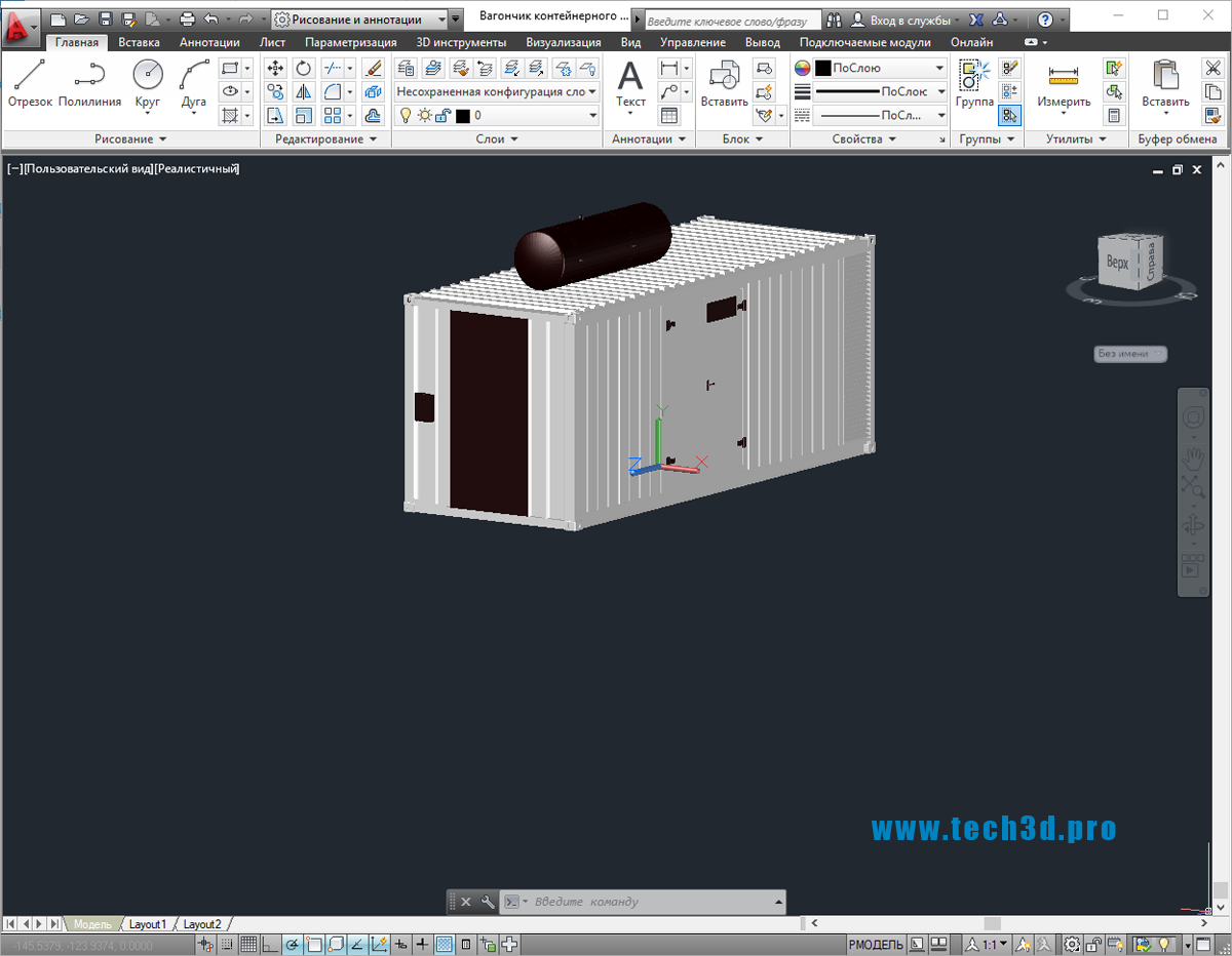 3D модель вагончика контейнерного типа