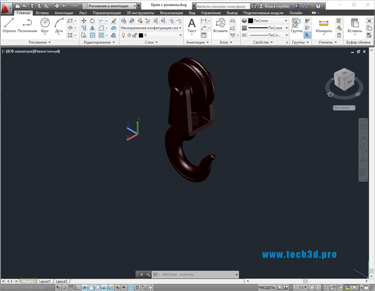 3D модель крюка с роликом
