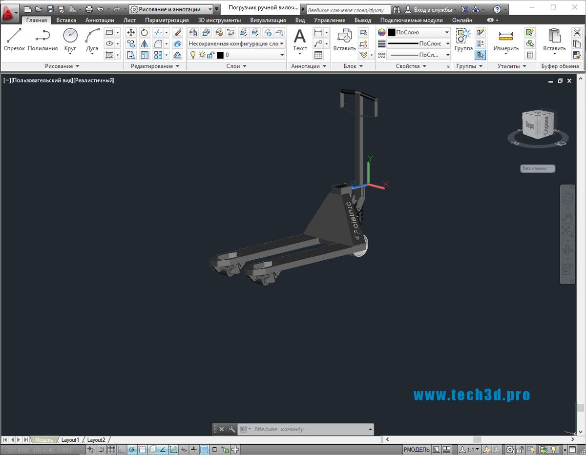3D модель погрузчика ручной вилочный