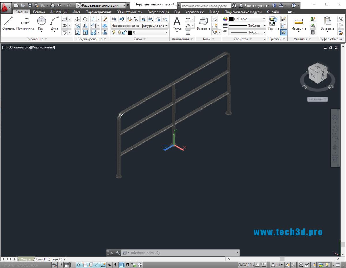 3D модель поручня металлического для крыльца