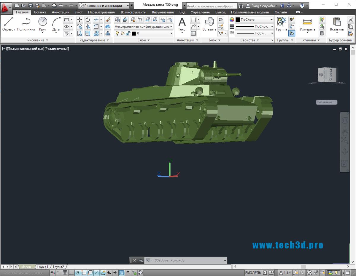 3D модель танка Т50