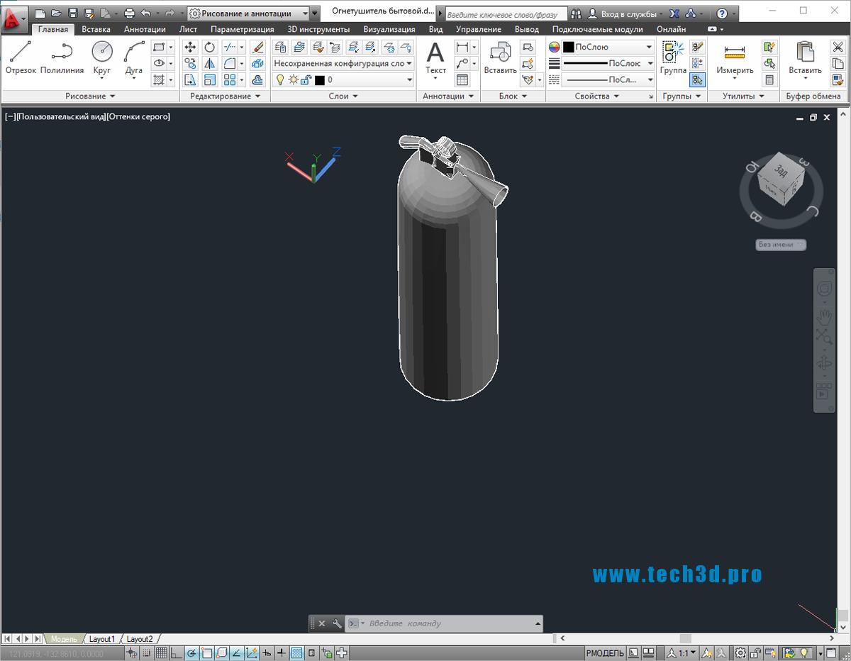 3D модель огнетушителя бытового