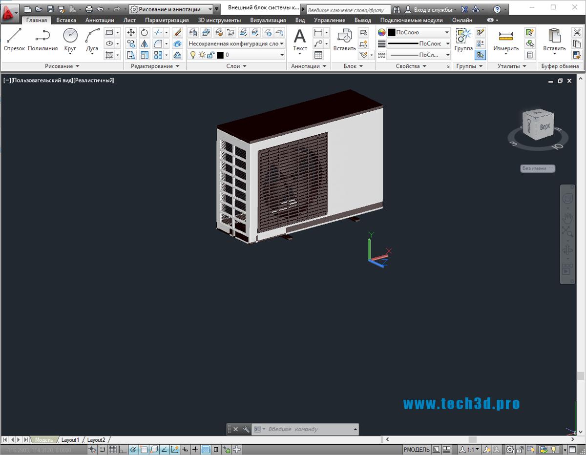 3D модель внешнего блока системы кондиционирования