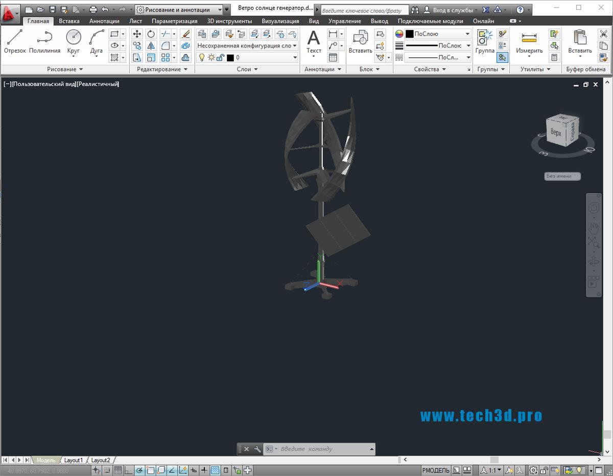 3D модель ветро солнце генератора